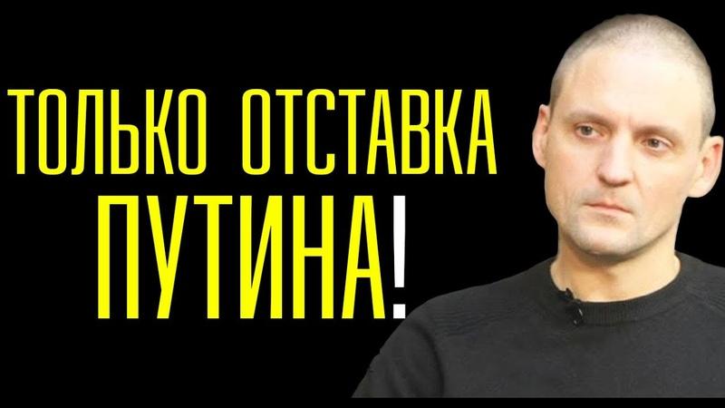СРОЧНО РЕШЕНИЕ ПРИНЯТО ПУТИНА В ОТСТАВКУ УДАЛЬЦОВ 07 02 2019