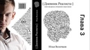 Книга «Дневник Реалиста» / Глава 3: общественное программирование / Фрагмент 1