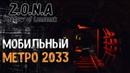 [ОБЗОР] Z.O.N.A Shadow of Lemansk   МЕТРО 2033 ТЕПЕРЬ И НА ТЕЛЕФОНАХ??