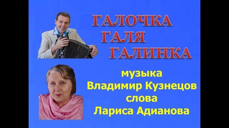 Галочка, Галя Галинка. Владимир Кузнецов