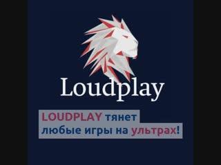 LOUDPLAY: Мощный игровой компьютер в облаке