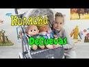 Коляска для двойняшек серии Реборн DeCuevas.Распаковываем Испанскую коляску для кукол.