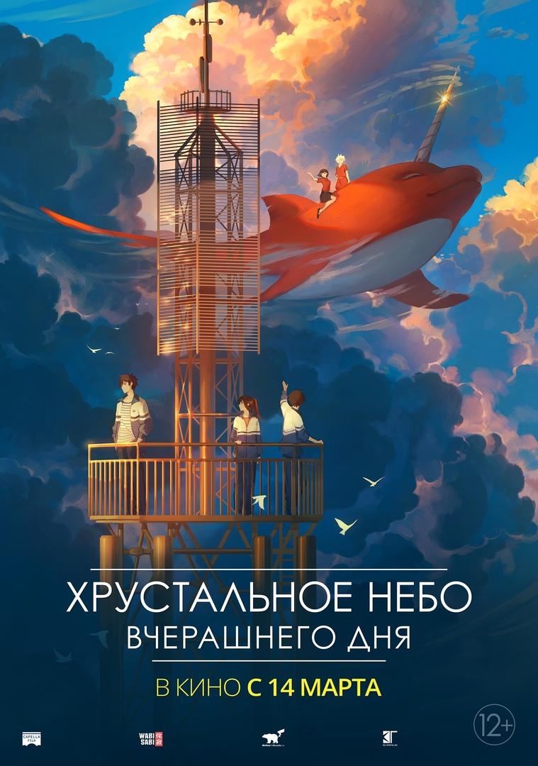 Афиша Самара Хрустальное небо с АКАМИ