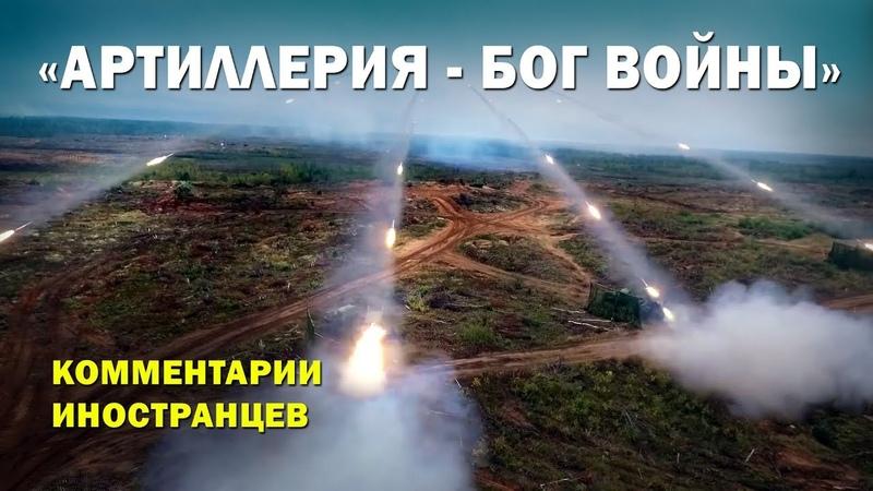 РОССИЙСКАЯ АРТИЛЛЕРИЯ - Комментарии иностранцев