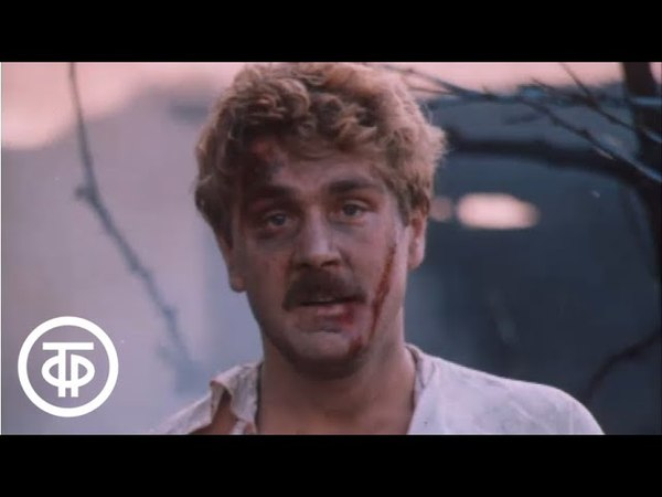 Я, сын трудового народа... Серия 2 с Сергеем Маковецким и Еленой Кондратьевой (1983)