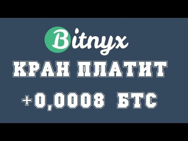 BITNYX bitcoin faucet кран биткоин ПЛАТИТ вывод 80 000 сатоши на кошелек БЕЗ ВЛОЖЕНИЙ