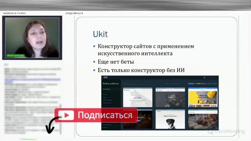 Инвестирование в ico проект uKit