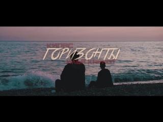 Илья Карнот x Кипас - Горизонты (Тизер клипа, 2018)