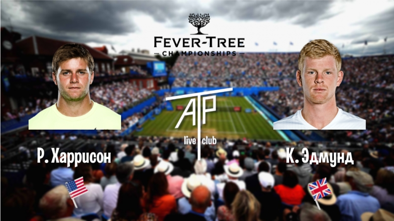 Fever Tree Champ. Р. Харрисон - К. Эдмунд. 1 круг.