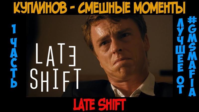Куплинов Смешные моменты Late Shift KuplinovPlay