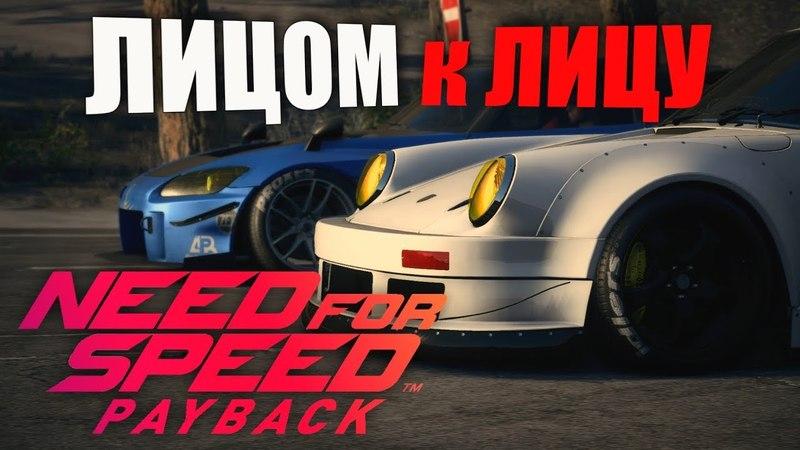 Need for Speed Payback▶ЛИЦОМ к ЛИЦУ[HONDA S2000]ГОНКА(1080p60fps)