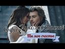 Николай Басков и Софи - Ты мое счастье ( Backstage video)