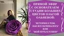 Прямой эфир с Ольгой Ольневой: ИСТОРИЯ О ТОМ, КАК ВСЕ НАЧИНАЛОСЬ ИЛИ МОЙ ПУТЬ К УСПЕХУ