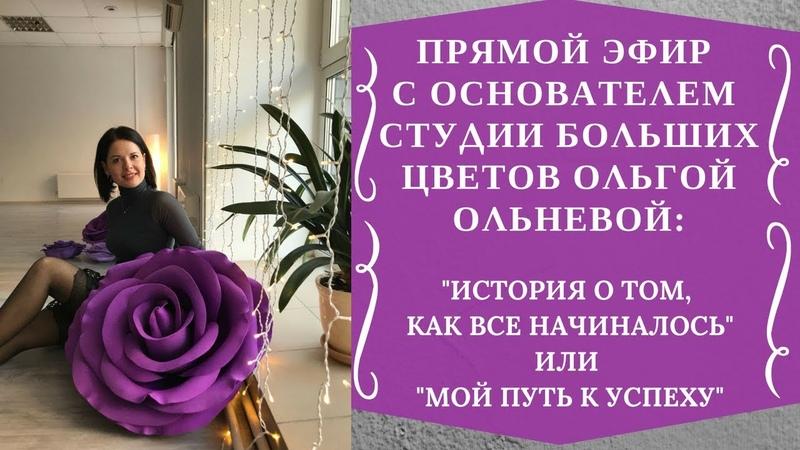 Прямой эфир с Ольгой Ольневой ИСТОРИЯ О ТОМ, КАК ВСЕ НАЧИНАЛОСЬ ИЛИ МОЙ ПУТЬ К УСПЕХУ