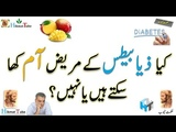 mango and diabetes patient is diabetes patient can eat mango mango fruit mango fruit benefits