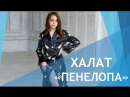 Видеообзор Халат Пенелопа