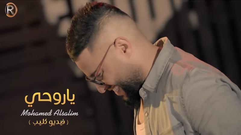 محمد السالم - ياروحي (فيديو كليب حصري) | 2018 | (Mohamed Alsalim - Yarohe (Exclus