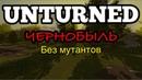 Unturned Тизер сервера Чернобыль Без мутантов.