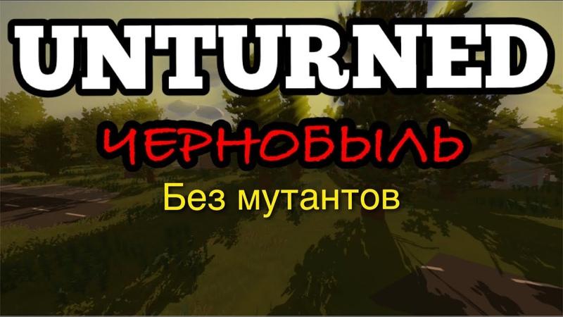 Unturned : Тизер сервера Чернобыль Без мутантов.