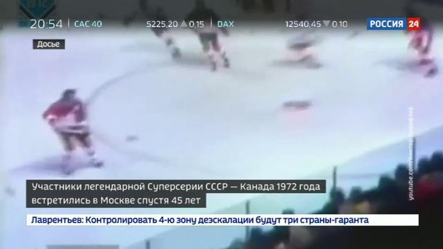 Новости на Россия 24 45 лет Суперсерии 72 канадцы вспомнили как не считали советских хоккеистов за соперников