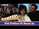 Kisi Patthar Ki Murat Se : Full Video Song | Hamraaz | Sunil Dutt Sarika |