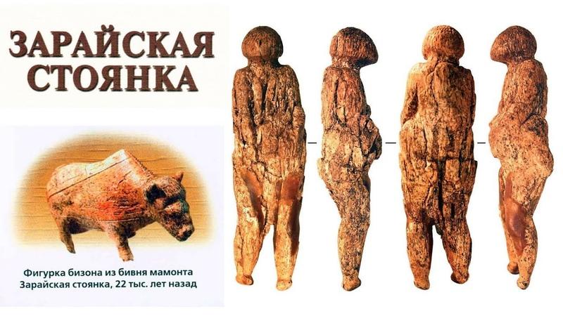 Зарайская палеолитическая стоянка (рассказывает археолог Сергей Лев)