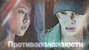 Fanfic-teaser || Противоположности || BTS || Yoongi || Jimin