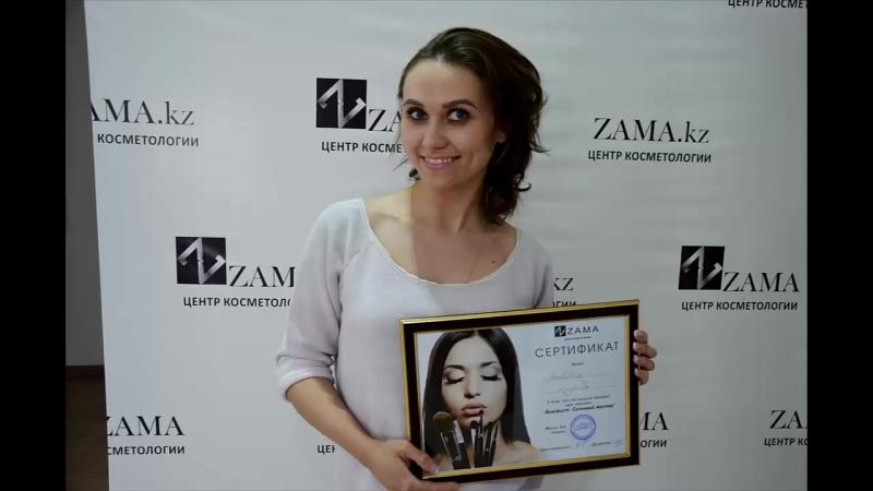 Отзыв выпускницы Базовый курс визажа Zama