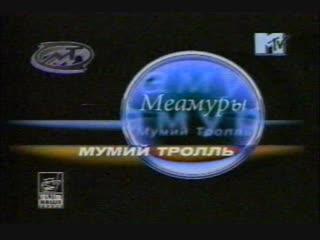 NewsБлок. Мумий Тролль. 28 августа 2002 г.
