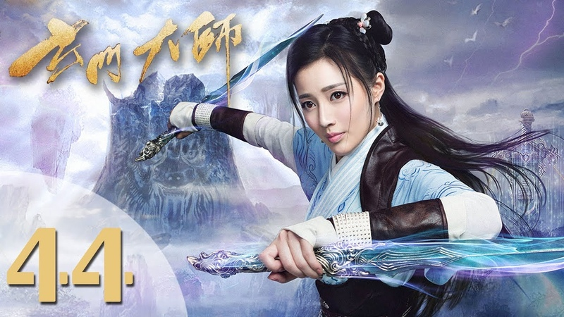 The Taoism Grandmaster 44