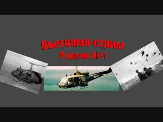 Вьетнамо-стрим : Blender 3D UH-1