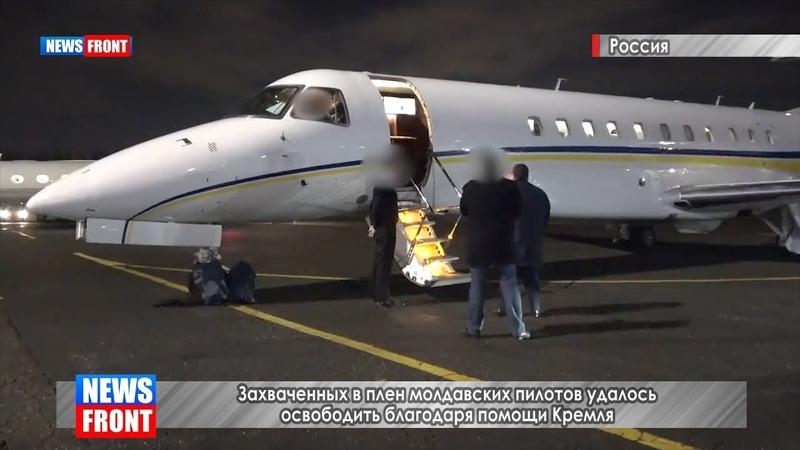Захваченных в плен молдавских пилотов удалось освободить благодаря помощи Кремля
