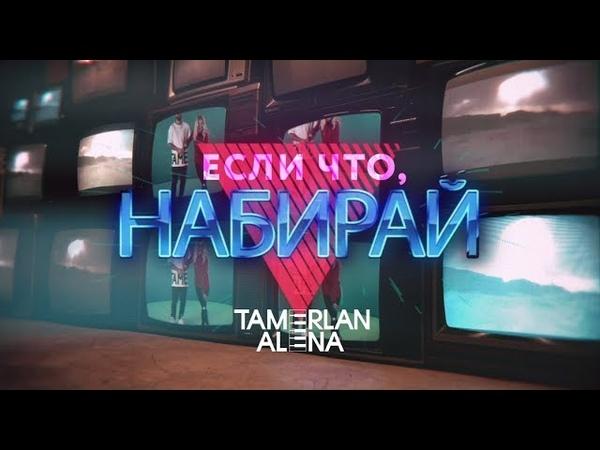 TamerlanAlena / Если что, набирай (lyric video)