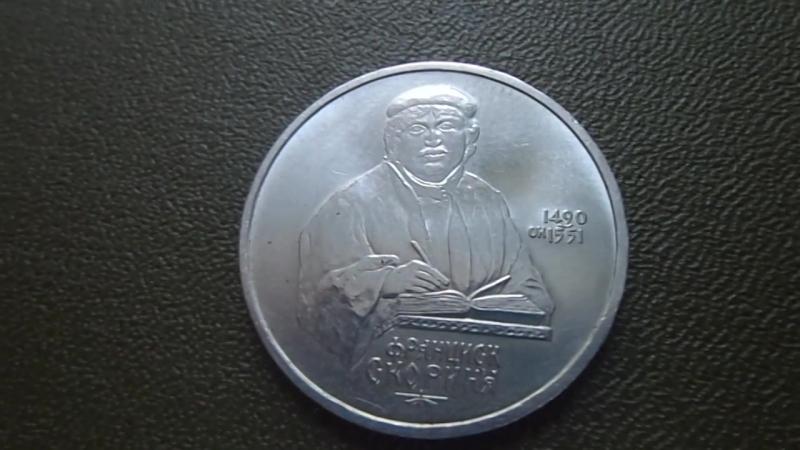 1 рубль скорина