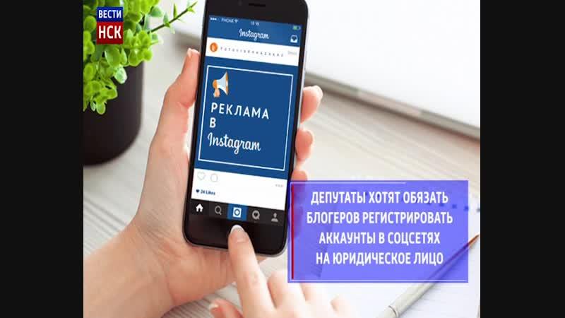 В Госдуме предложили обязать Instagram-блогеров платить налоги за рекламу