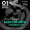 """1/02 — Алексей Айги и """"Ансамбль 4.33""""   Лендок"""