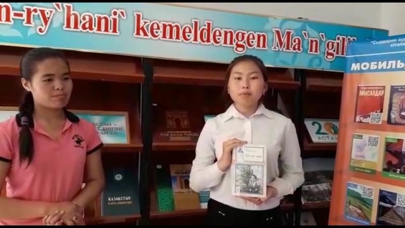 Жастар таңдайды - Молодежь предпочитает атты жобасына қатысушы Ахметова Асемай жастарды кітап оқуға шақырады