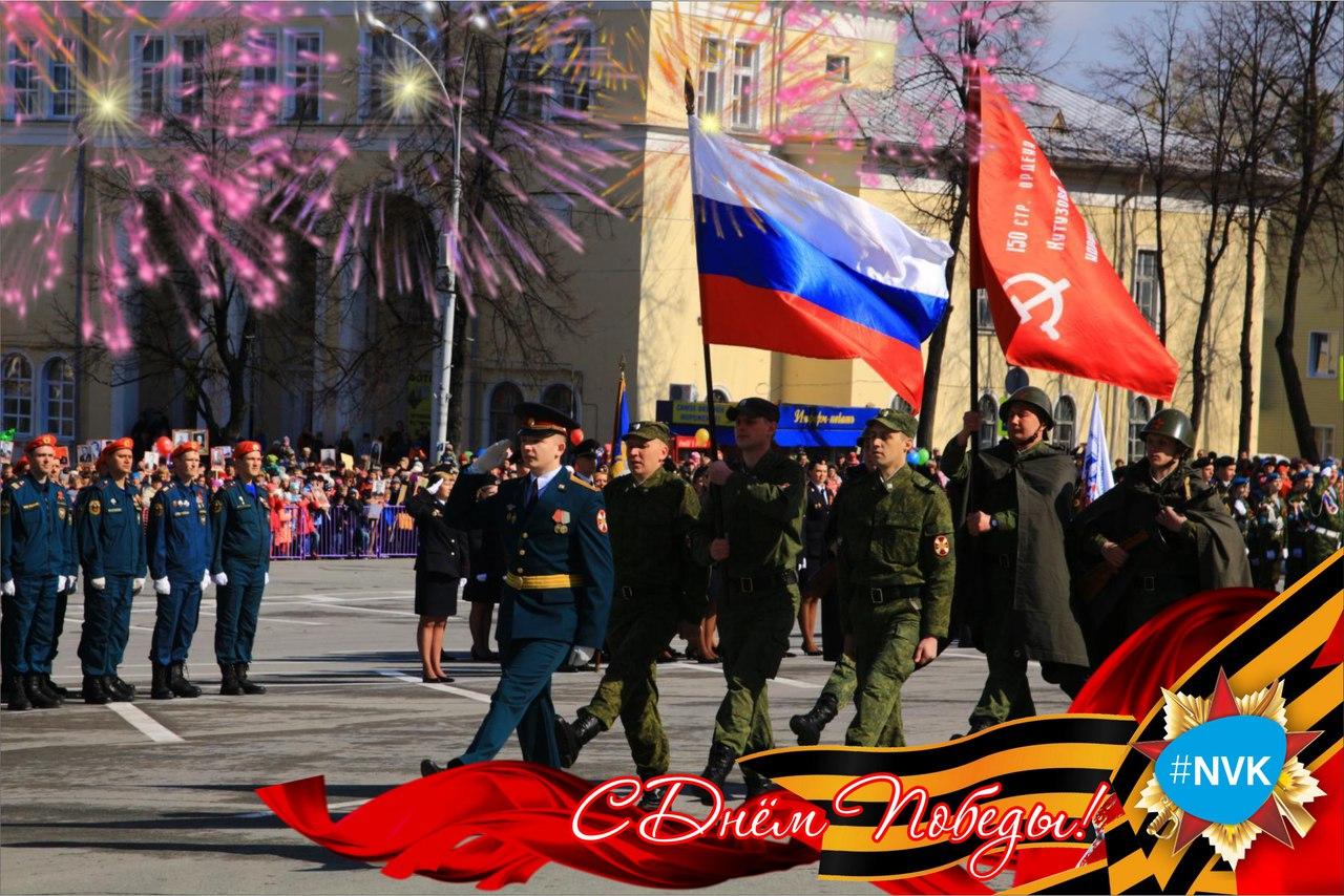 Поздравление с Днем  Победы от А.Е. Лихачева