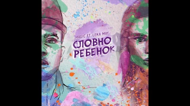 Magic ft Leka May Словно ребенок preview by MASHUR
