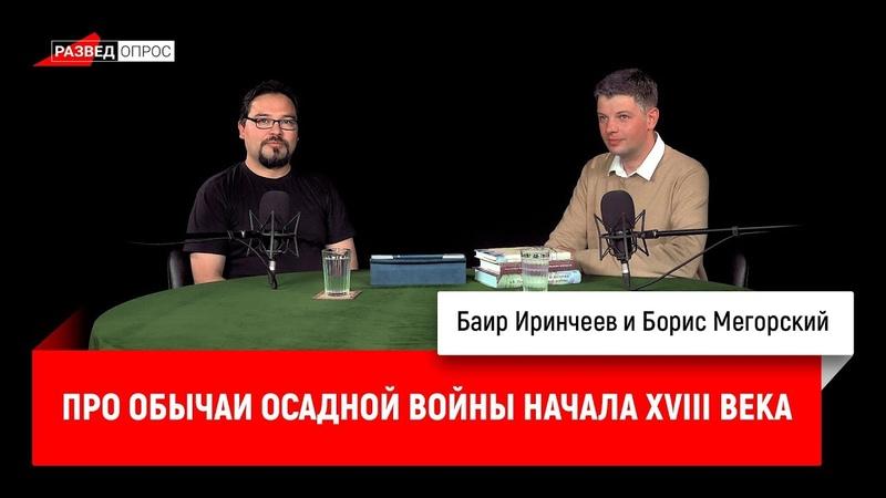 Борис Мегорский про обычаи осадной войны начала XVIII века