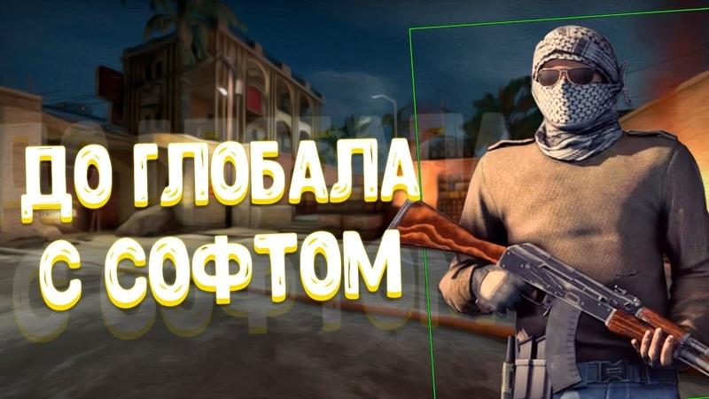ОТ СИЛЬВЕРА ДО ГЛОБАЛА С СОФТОМ - 6 [REVENGER] - CS:GO