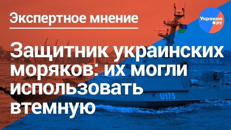 Керченский кризис: украинские моряки это военнопленные!?