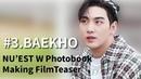 NU'EST W Photobook Making FilmTeaser 3. BAEKHO::Makestar