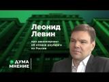 Дума.Мнение. Леонид Левин про законопроект об отмене роуминга по России