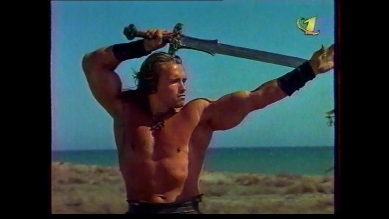 Конан Варвар / Conan The Barbarian (телевизионная версия TV [4:3] 120 минут, 1982) TVRip