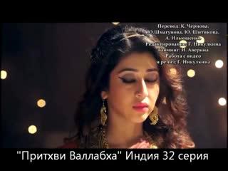 32. Ашиш Шарма и Сонарика Бхадория в сериале