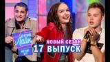 CYGO Арина Данилова Ivan Valeev - Вечерний Лайк 17 выпуск