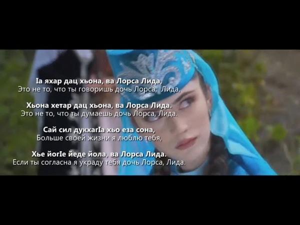 Анзор Бакаев - Лорса Лида (крупный шрифт). Ингушский и Русский текст.