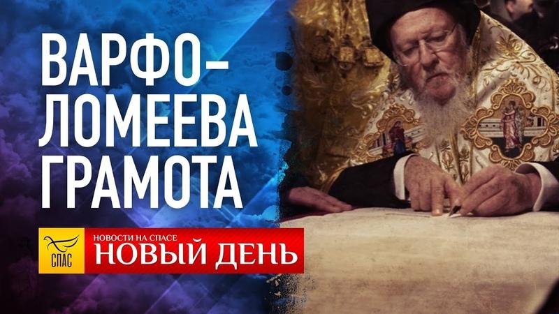 НОВЫЙ ДЕНЬ. НОВОСТИ. ВЫПУСК ОТ 15.01.2019