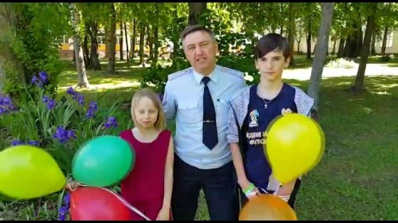 Поздравление с Днём защиты детей от ОБ ДПС ГИБДД по ЮЗАО и ГБУ ЦССВ Каховские ромашки